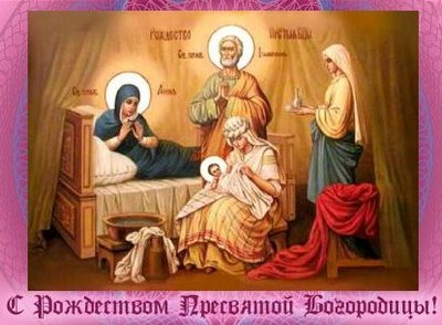 С праздником Рождества Пресвятой Богородицы! Поздравляю вас