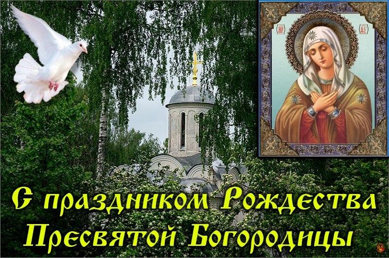Рождество пресвятой богородицы открытки, днем свадьбы