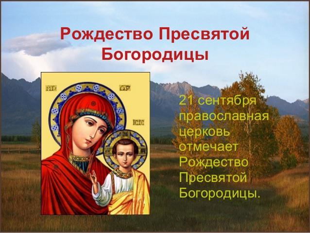 С праздником Рождество Пресвятой Богородицы. Любви и света! открытки фото рисунки картинки поздравления