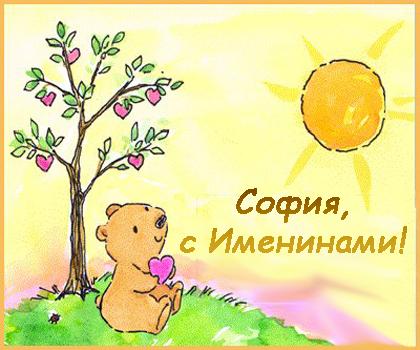 Именины - София, с Именинами! открытки фото рисунки картинки поздравления