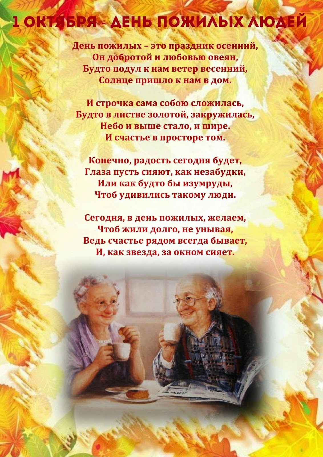 Открытка. 1 октября. С Днем пожилых людей! Живите долго