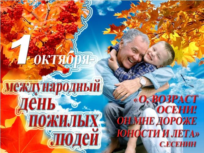 Открытка. 1 октября. С Международным Днем пожилых людей! Возраст осени