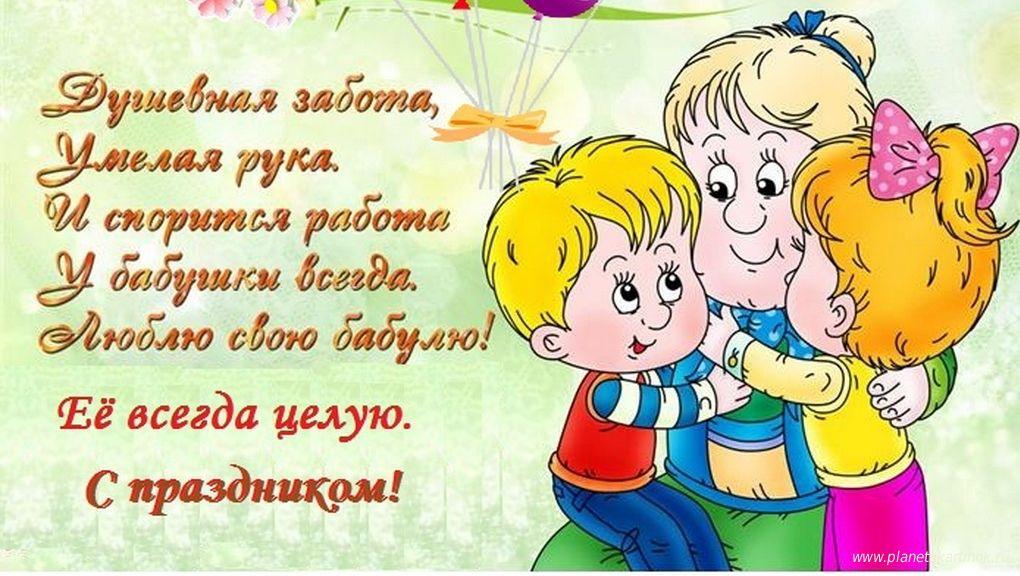 Поздравления к 8 марта мамам и бабушкам картинки, вырезать открытку