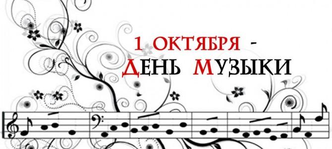 1 октября - Международный день музыки. Поздравляю