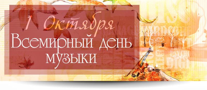 Открытки. Всемирный День музыки