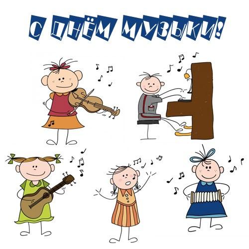 С днем музыки. Дети открытки фото рисунки картинки поздравления