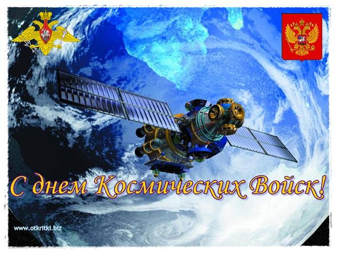 С днем космических войск поздравления открытки фото рисунки картинки поздравления