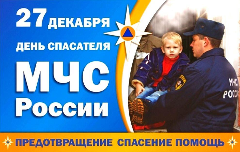 4 октября. День гражданской обороны МЧС России!