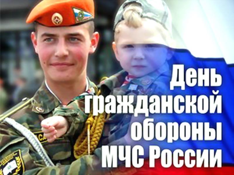 4 октября. День гражданской обороны МЧС России
