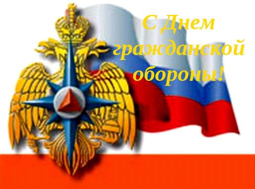 Открытки. С Днем гражданской обороны МЧС России. С праздником поздравляем