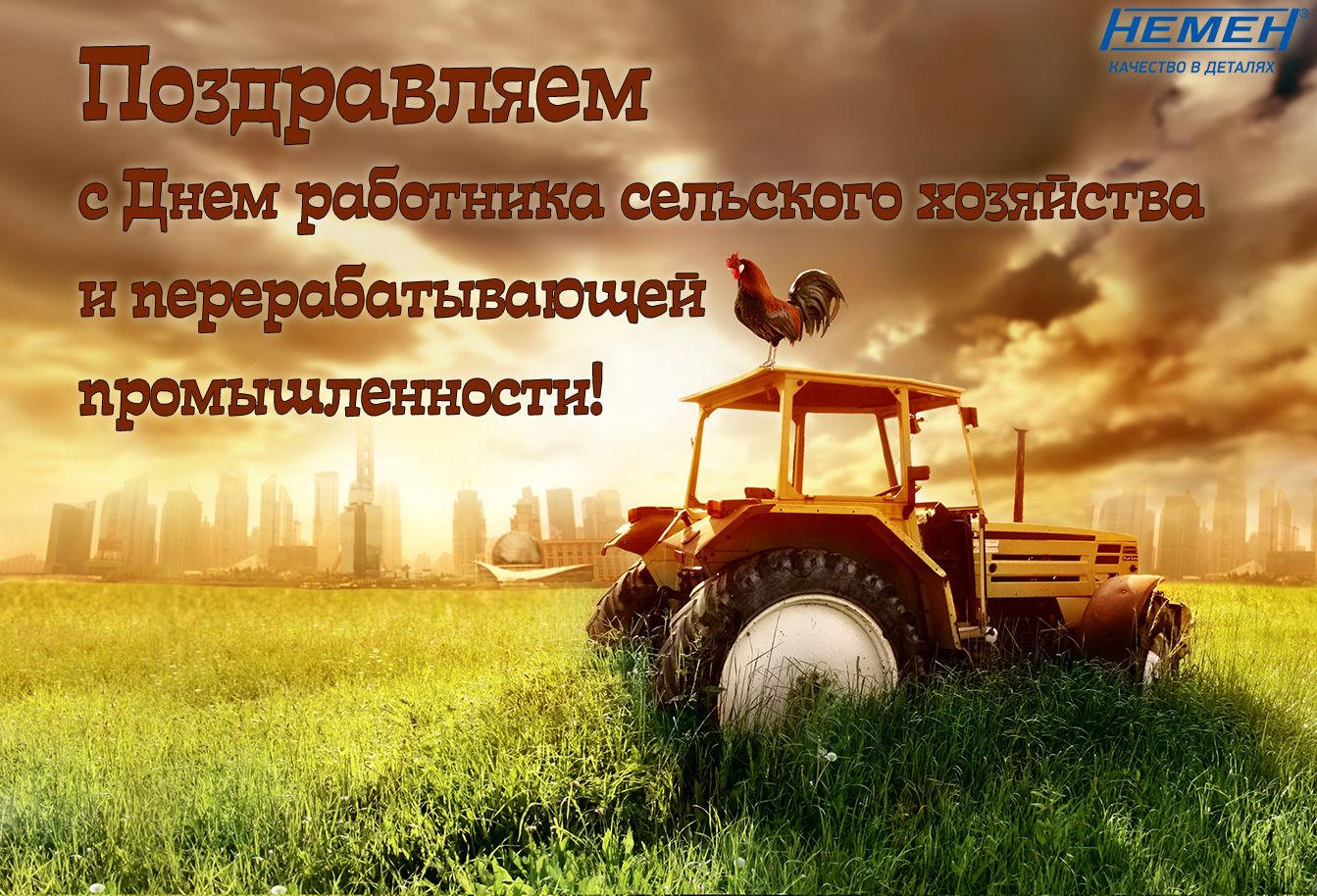 С Днем работников сельского хозяйства! Поздравляю вас!