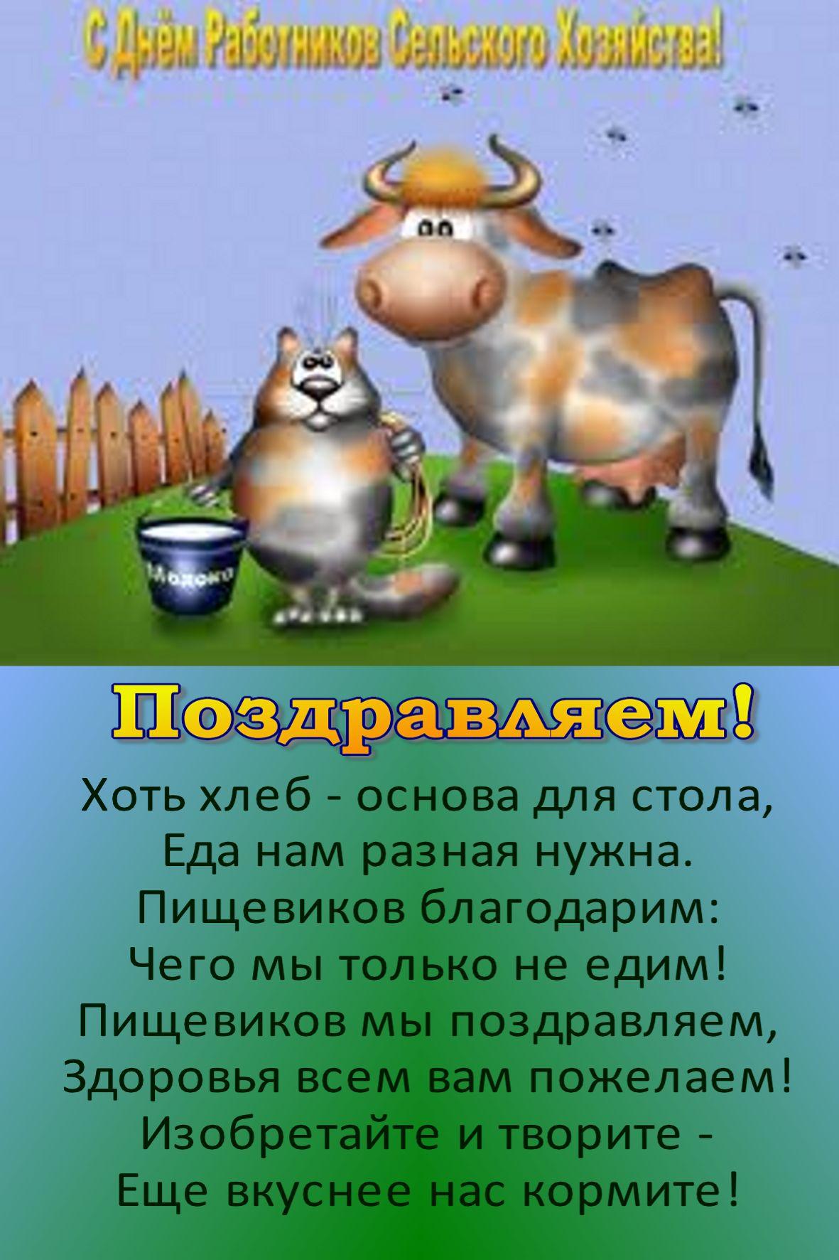 Поздравление коллегам к дню сельского хозяйства