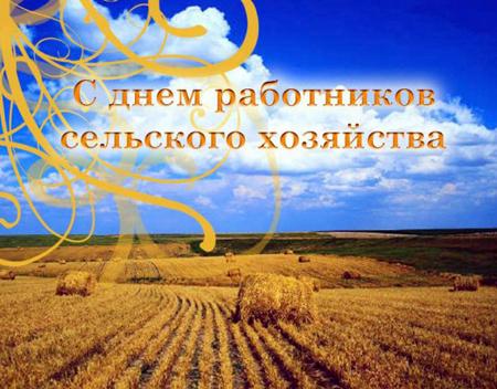 С Днем работников сельского хозяйства. Уборка урожая открытки фото рисунки картинки поздравления