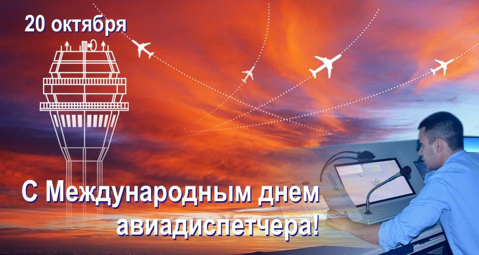20 октября. Международный день авиадиспетчера
