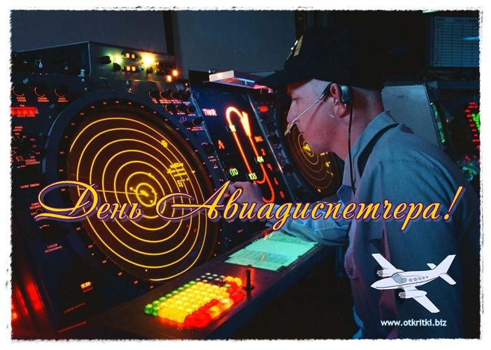 Открытки. Международный день авиадиспетчера! Поздравляю