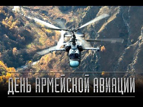 Открытки. День армейской авиации России!