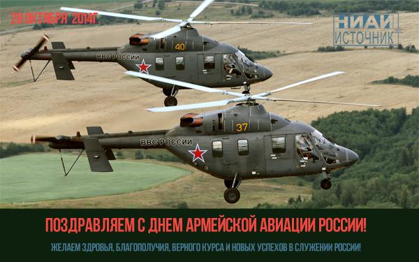 Открытки. День армейской авиации.  28.10 открытки фото рисунки картинки поздравления