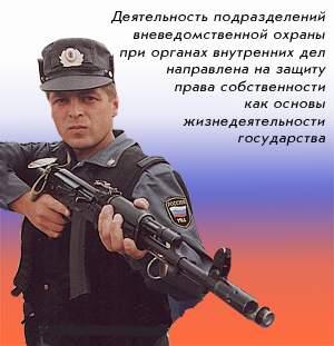 Открытки. День работников службы вневедомственной охраны МВД! Поздравляем вас