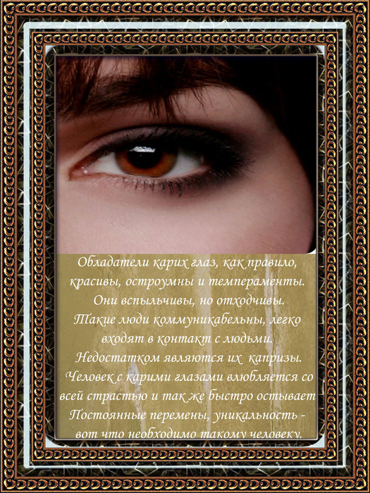 30 октября День карих глаз. Поздравляем вас