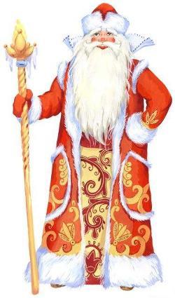 Открытки. День рождения Дедушки Мороза. Дед Мороз с красивым посохом