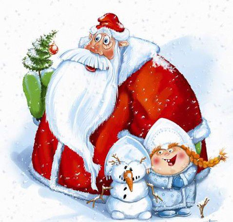 Открытки. С Днем Рождения Дед Мороз. Поздравляю!