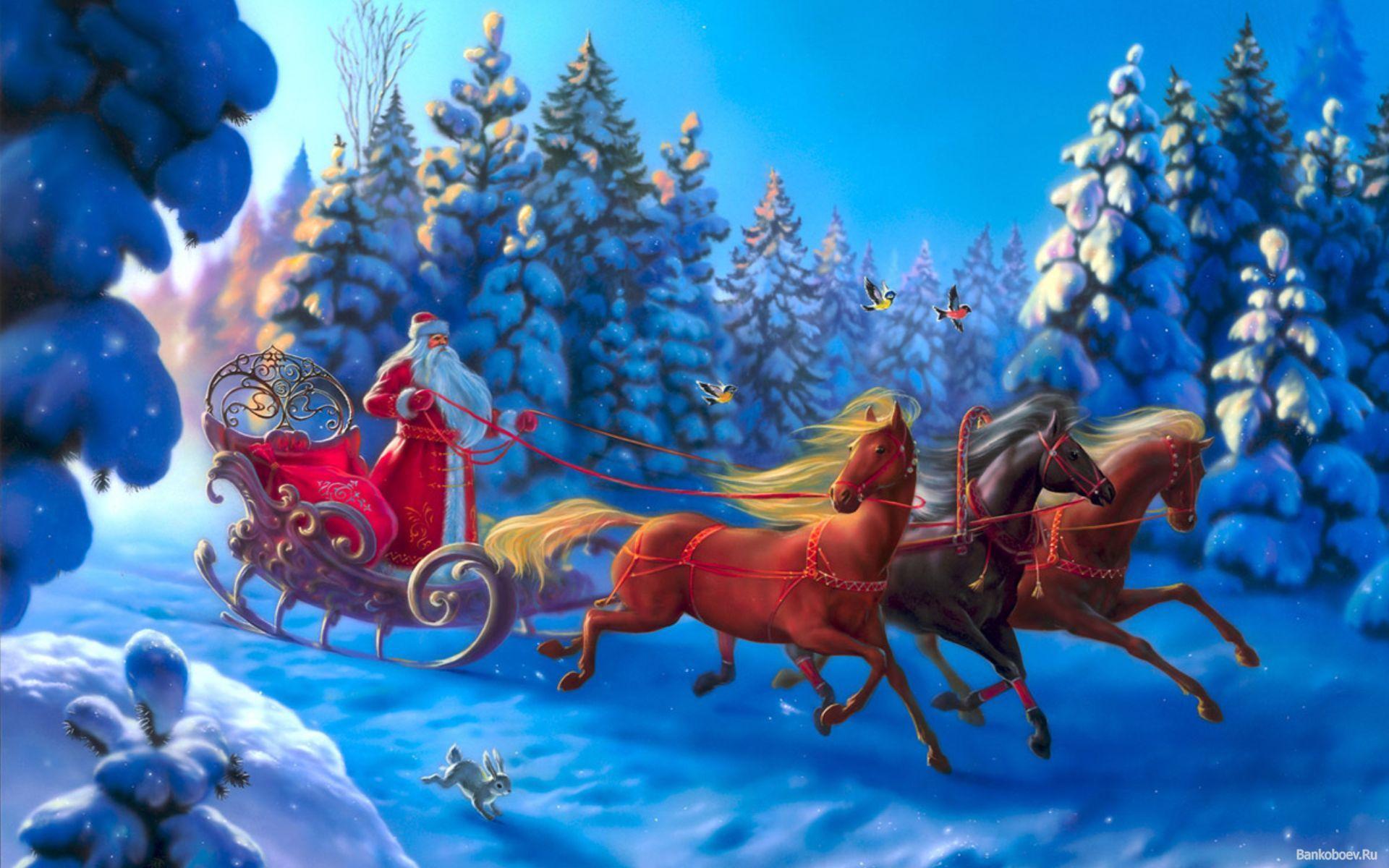 Открытки. С Днем Рождения Деда Мороза. Поздравляем!