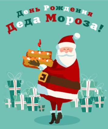 С Днем Рождения Деда Мороза. Поздравляю вас!