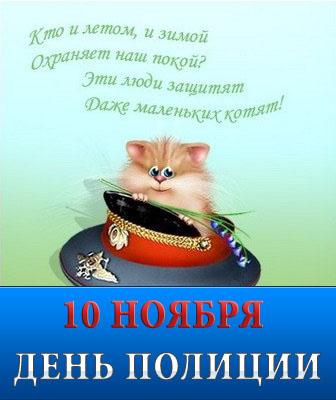 10 ноября. День российской полиции. С праздником вас открытки фото рисунки картинки поздравления