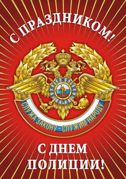 10 ноября. День российской полиции. С праздником открытки фото рисунки картинки поздравления