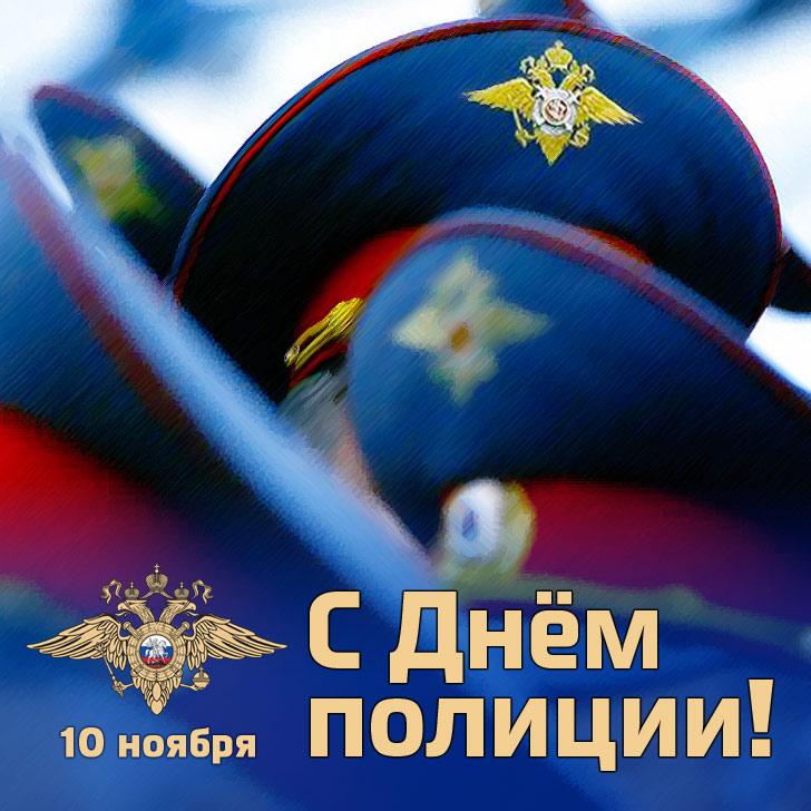 10 ноября. С Днем Полиции! Поздравляем полицейских!