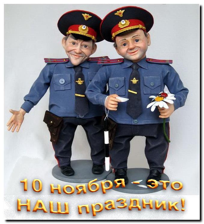 10 ноября. С Днём российской полиции! открытки фото рисунки картинки поздравления
