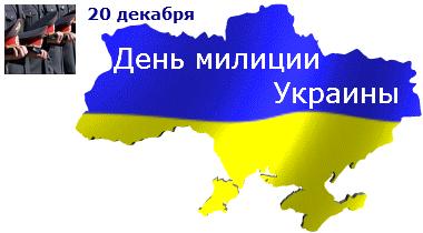 День милиции Украины. 20 декабря