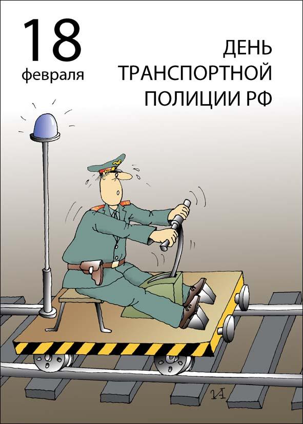 Открытки. День транспортной полиции РФ. 18 февраля
