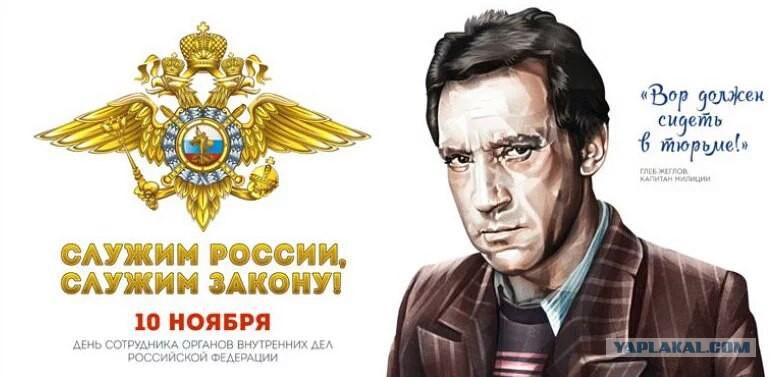 Открытки. С Днем полиции! Служим России!