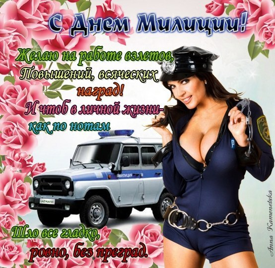 Надписями, день полиции открытка девушке