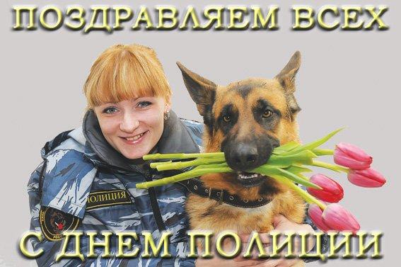 С Днем Полиции! Поздравляем всех! Девушка с собакой открытки фото рисунки картинки поздравления