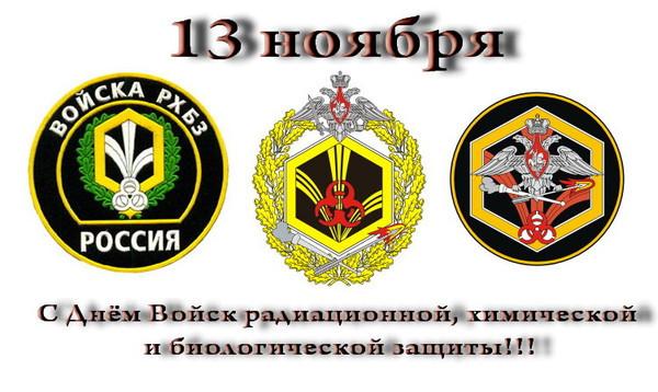 Открытки. День войск радиационной, химической и биологической защиты