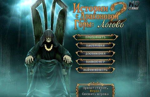 Истории с Драконовой горы 2: Логово | Tales from the Dragon Mountain 2: The Lair (Rus)