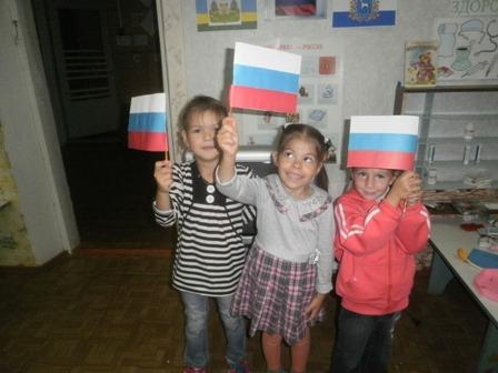 День Рассийского флага 3.JPG