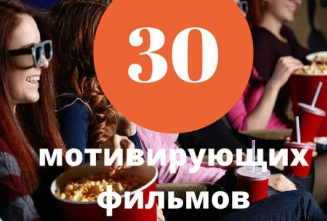30 лучших мотивирующих фильмов (8 фото)