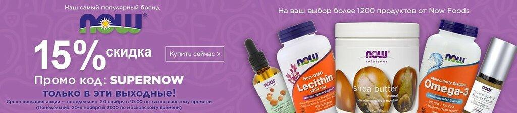 iherb-ноябрь-промокод-скидка.jpg