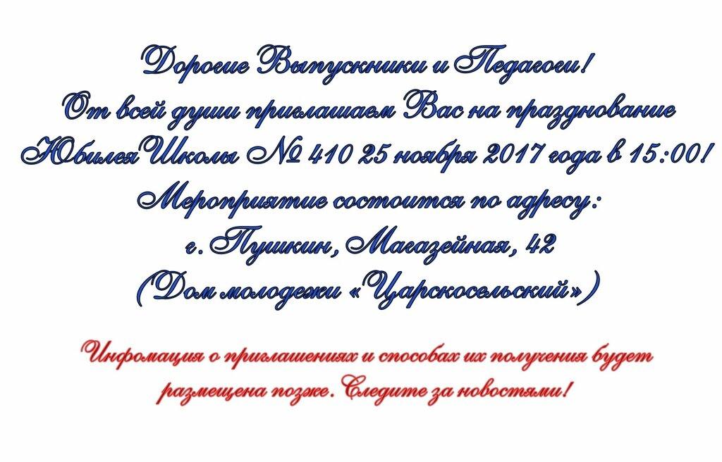 Приглашение на юбилей1234.jpg