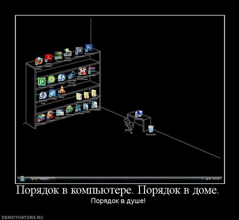 929286_poryadok-v-kompyutere-poryadok-v-dome.jpg