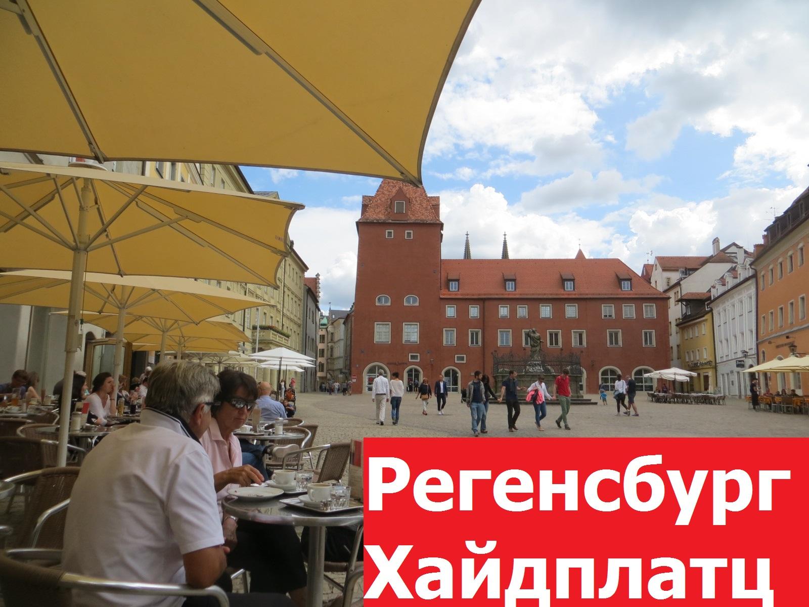 Регенсбург. Площадь Хайдплатц, Haidplatz. Аудиогид на русском языке