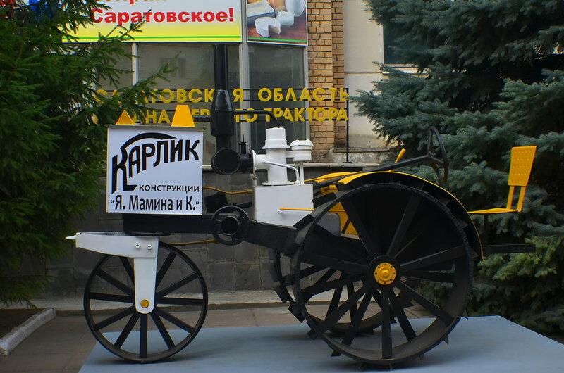 Карлик, Саратов, Министерство сельского хозяйства, 14 сентября 2017 года
