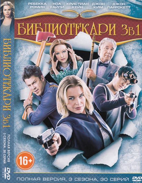 Библиотекари (1-3 сезоны: 1-30 серии из 30) / The Librarians / 2014-2017 / ПМ (LostFilm) / WEB-DL (1080p)