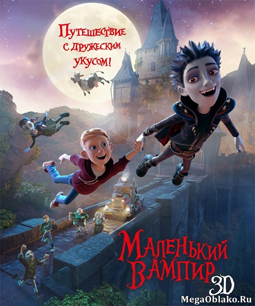 Маленький вампир / The Little Vampire 3D (2017/WEB-DL/WEB-DLRip)