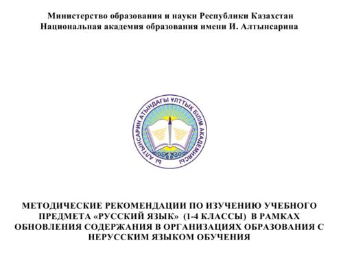 Русский язык 1-4 классы.png