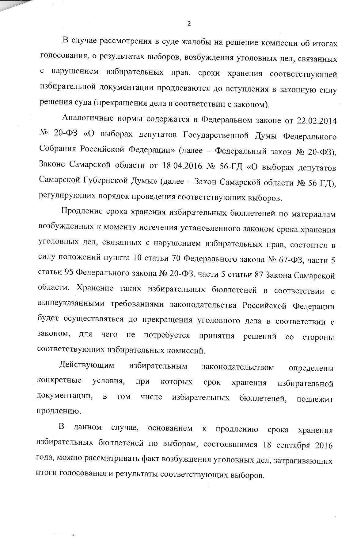 Ответ избирательной комиссии 2.jpg