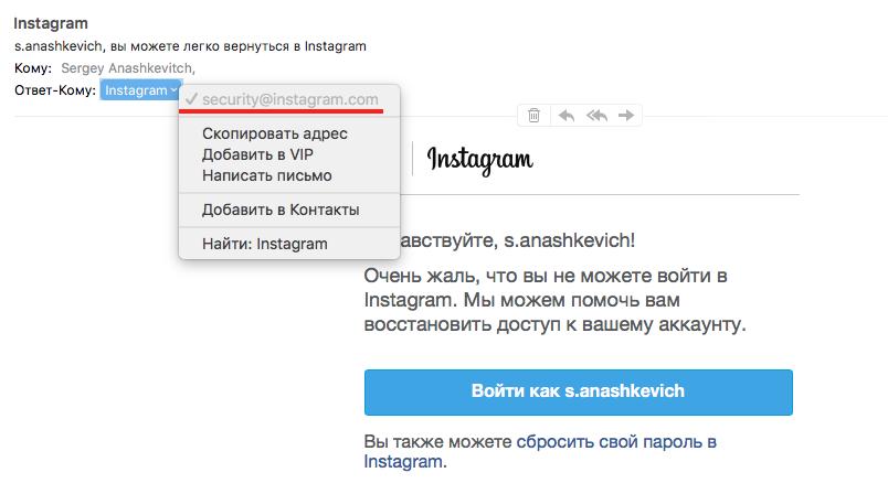 Как воруют пароли Инстаграм